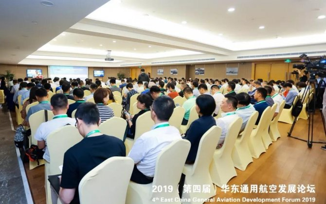4th East China General Aviation Development Forum 2019 Successfully Held in Shanghai
