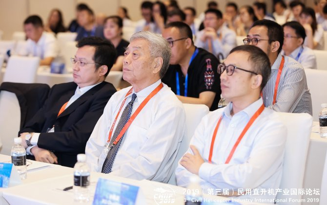 3rd Civil Helicopter Industry International Forum 2019 was Successfully Held in Shanghai