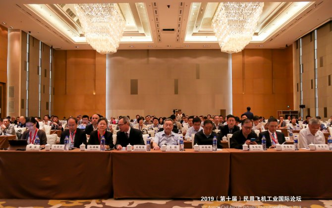 10th Civil Aircraft Industry International Forum and 8th China Aerospace Propulsion Technology Forum was Successfully Held in Xi 'an