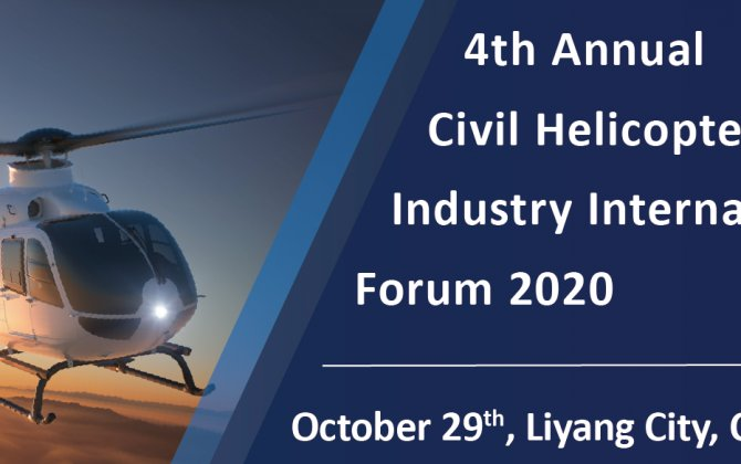 The 4th Annual Civil Helicopter Industry International Forum2020