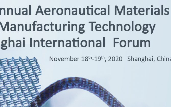 6th Annual Aeronautical Materials and Manufacturing Technology  Shanghai International Forum