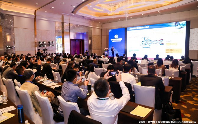 6th Aeronautical Materials and Manufacturing Technology Shanghai International Forum Was Successfully Held