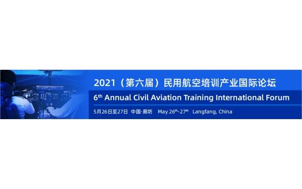 6th Annual China Aviation Training International Forum 2021
