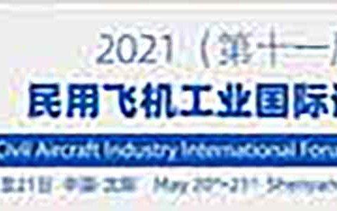 11th Annual Civil Aircraft Industry International Forum 2021