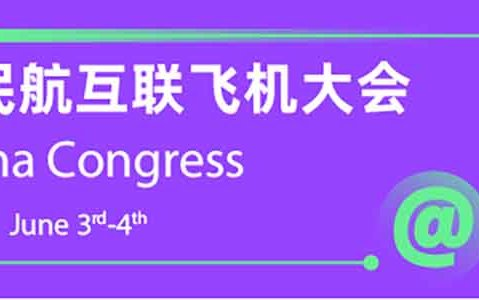 2021 (3rd) China Civil Aviation Connected Aircraft Conference