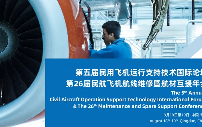 The 5th Annual Civil Aircraft Operation Support Technology International Forum & The 26th Maintenance and Spare Support Conference