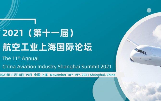 11th Annual China Aviation Industry Shanghai Summit 2021