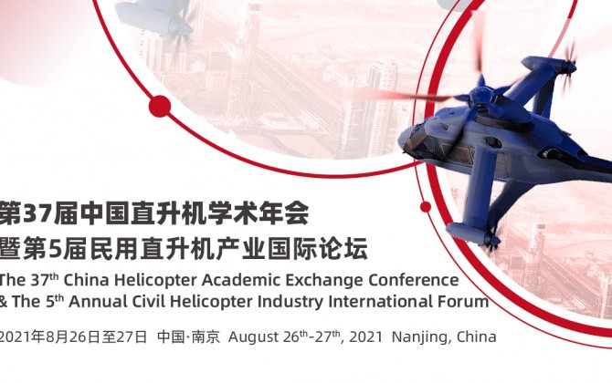 The 37th China Helicopter Academic Exchange Conference & The 5th Annual Civil Helicopter Industry International Forum