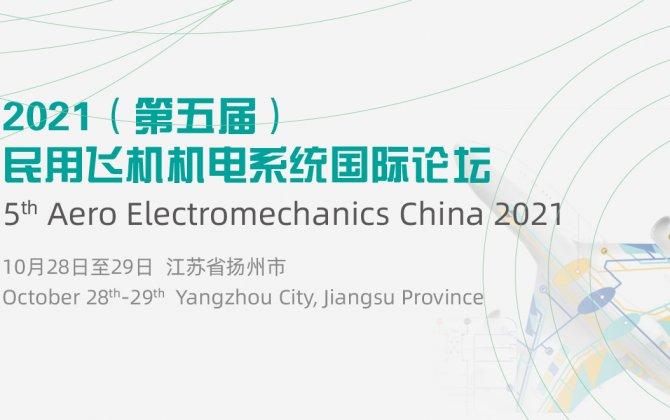 5th Aero Electromechanics China 2021