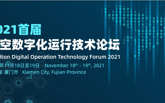 Aviation Digital Operation Technology Forum 2021