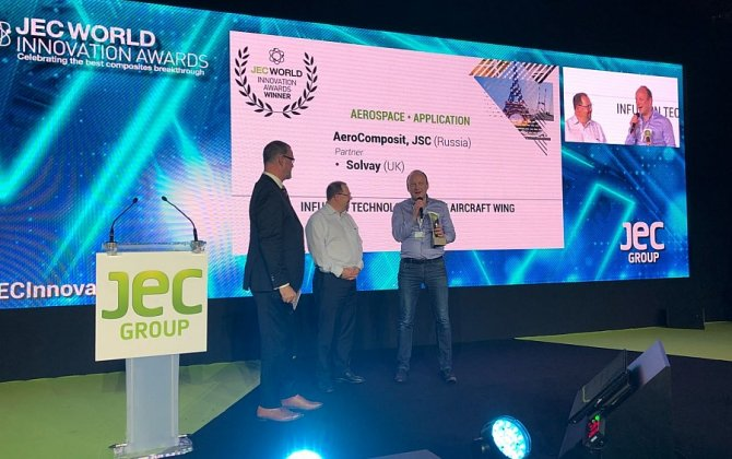 AeroComposit won the prestigious JEC Innovation Award-2018 for infusion technology for an aircraft wing MC-21-300