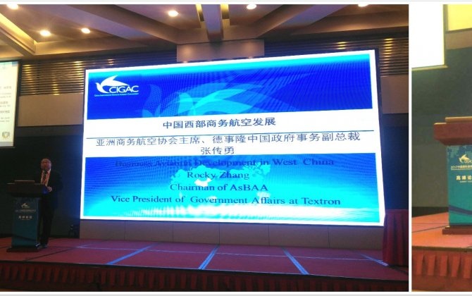 AsBAA presents at fifth Xi'an CIGAC 2017 Summit Forum