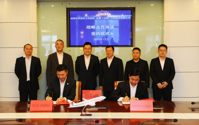 Deer Jet signs up Strategic Partnership with Chengdu's Shuangliu Government