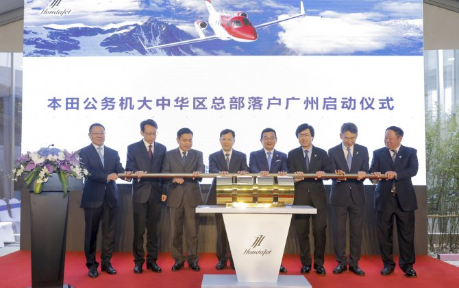 HondaJet China holds opening ceremony at Guangzhou Baiyun International Airport