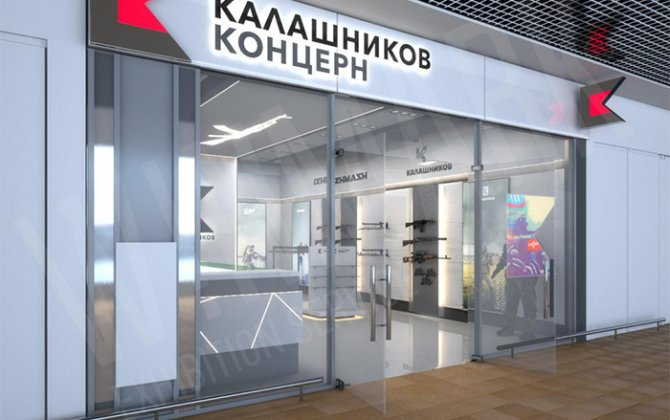 Kalashnikov gunmaker opens store at Moscow's largest airport