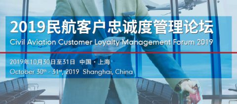 Civil Aviation Customer Loyalty Management Forum 2019